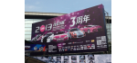 RES Racing Exhausted to participate in the 2013 Shanghai CAS modified auto show